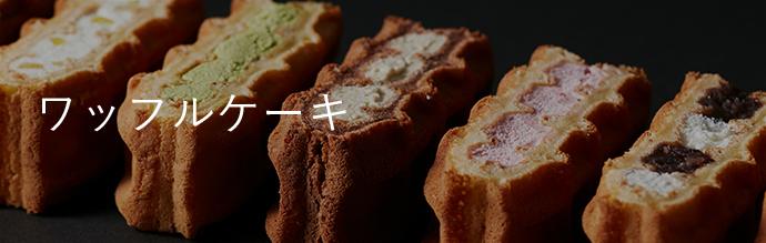 ワッフルケーキ