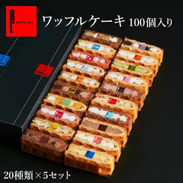 【送料無料】ワッフルケーキ100個入り(10個セット×10箱)