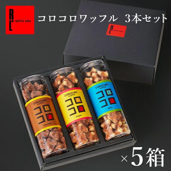 コロコロワッフル3本セット(5箱)ギフト 贈り物 お祝い返し 内祝