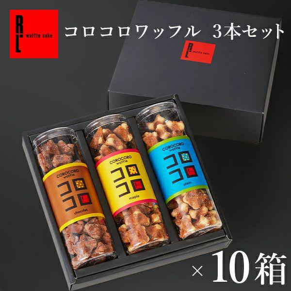コロコロワッフル3本セット(10箱) ギフト 贈り物 お祝い返し 内祝