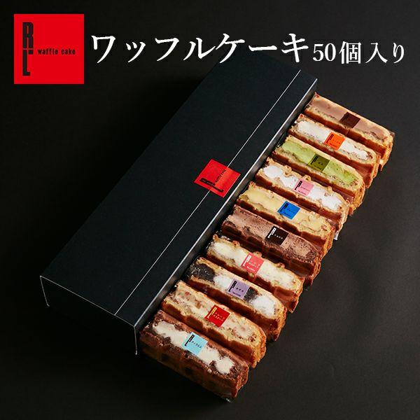 【送料無料】 ワッフルケーキ50個セット (10個セット×5箱)