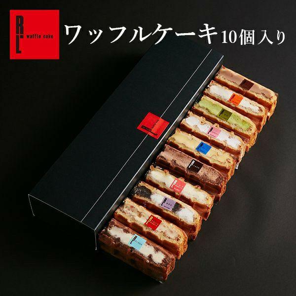 【送料込】 ワッフルケーキ10個入り