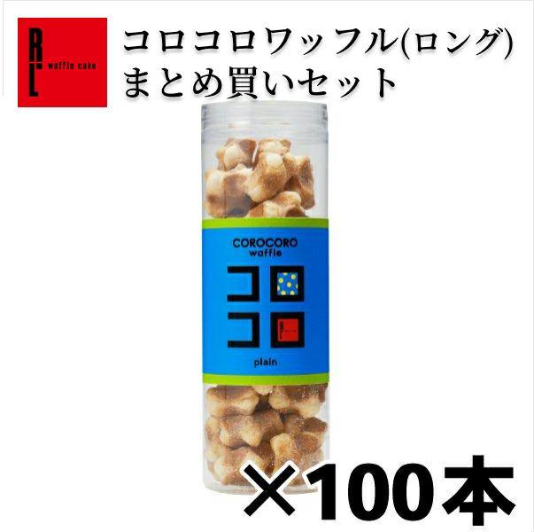 【送料無料】【100本】コロコロワッフルまとめ買いセット