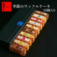 【送料込】季節のワッフルケーキ10個セット
